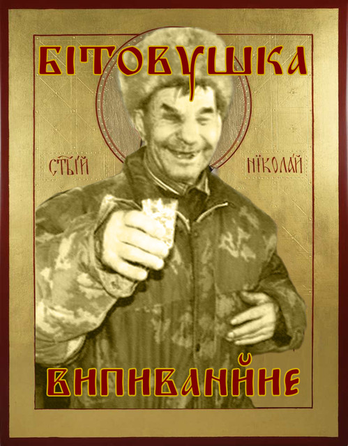 batushka-ibjom