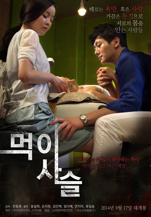 Food-Chain-2020-Korean-Movie-720p-HDRip-600-MB-Download.jpg