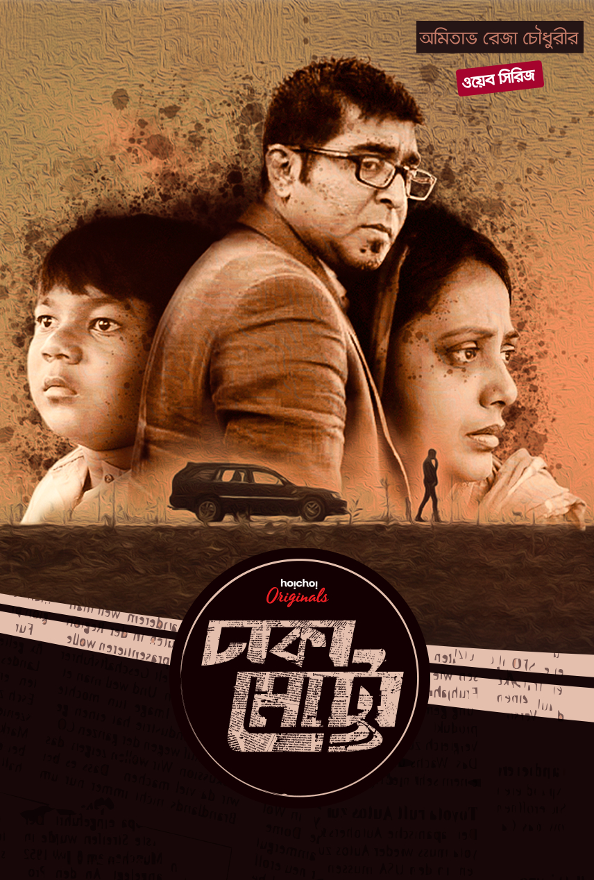 Dhaka Metro 2020 S01 Complete Web Series 720p HDRip 1.1GB DL
