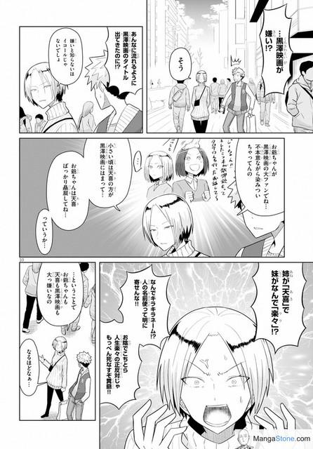 00320-mangastone-com
