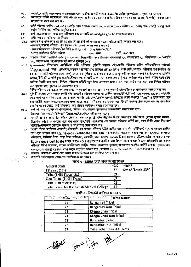 notice-8-2-2021-mbbs-page-004