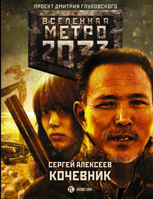 Сергей Алексеев. Метро 2033: Кочевник