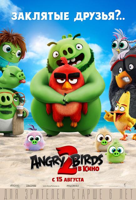 Смотреть Angry Birds 2 в кино / The Angry Birds Movie 2 Онлайн бесплатно - Птицы узнали о существовании голодных зелёных свиней, после чего началась священная...