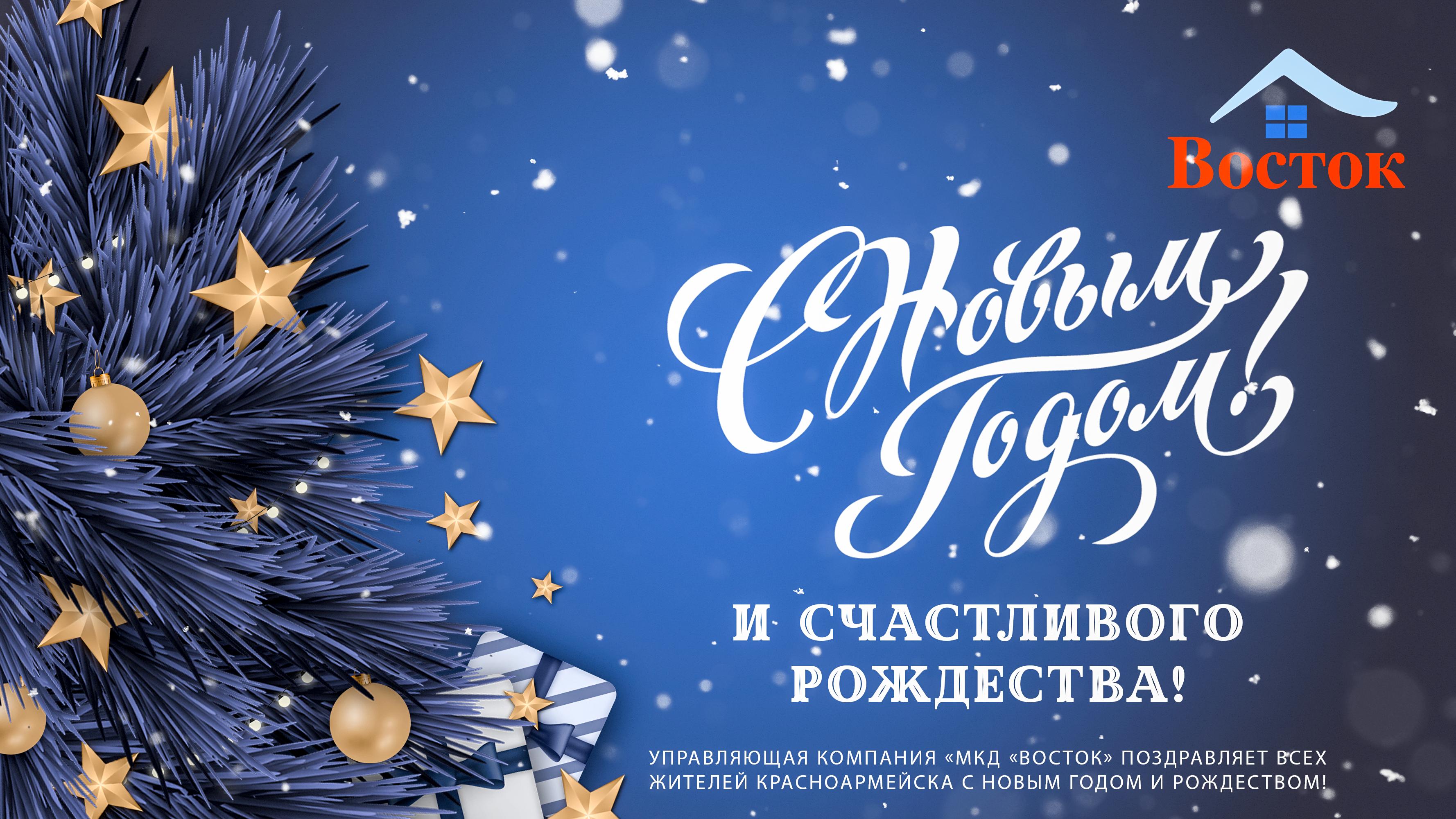Поздравляем жителей Красноармейска с Новым годом и Рождеством!
