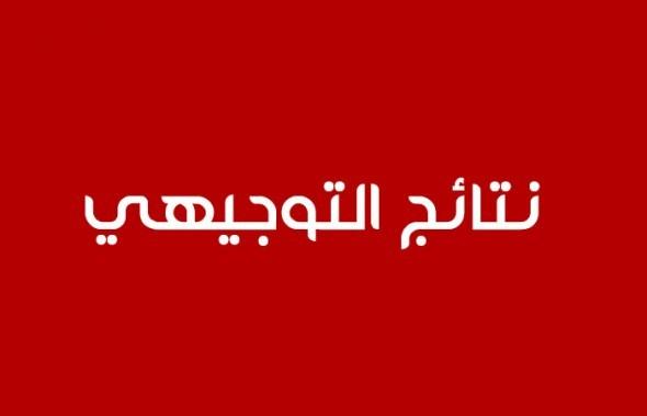 متابعة نتائج التوجيهي 2020 فلسطين عبر رابط psge ps شهادة الثانوية العامة(رابط توجيهى فلسطين) خلال ساعات