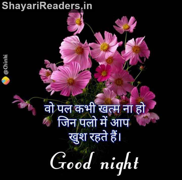 50+ Good night shayari in Hindi - शुभ रात्रि शायरी हिंदी में
