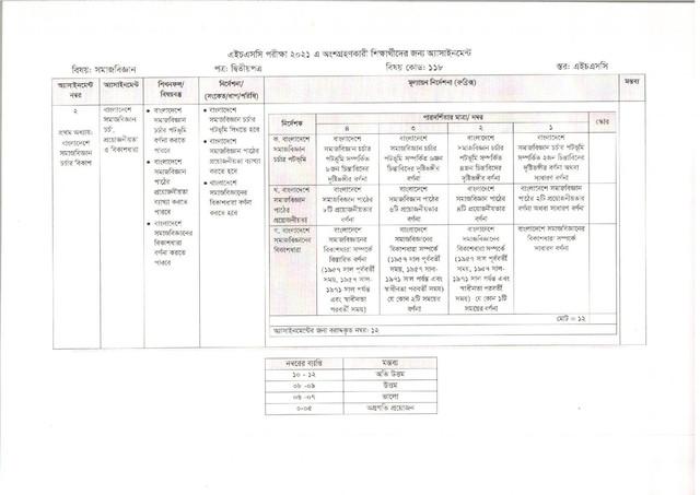 Assaintment-page-005