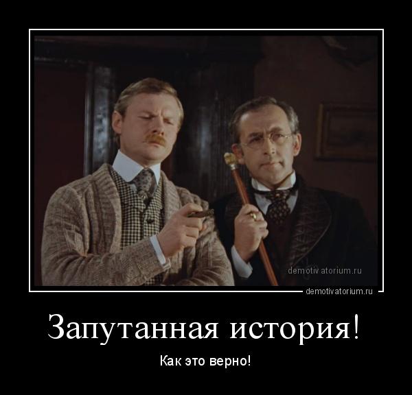 demotivatorium-ru-zaputannaja-istorija-97237