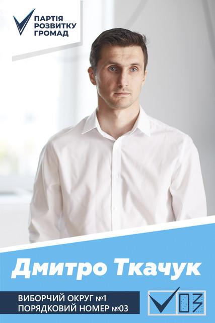 1 3 - Дмитро Ткачук: Історія трансформації транспорту Житомира у 2015-2019