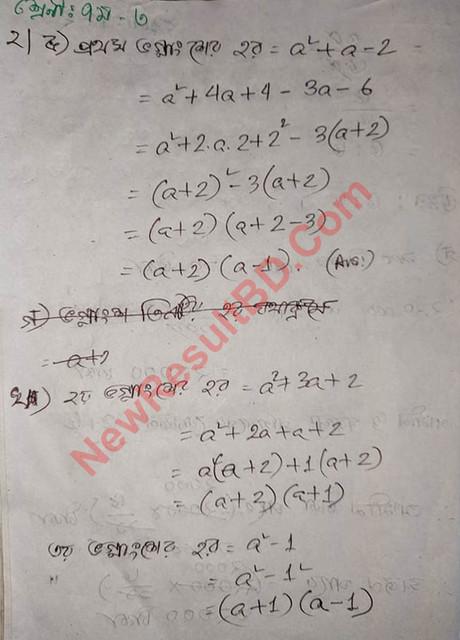 Class 7 Math 5th Week Assignment Answer