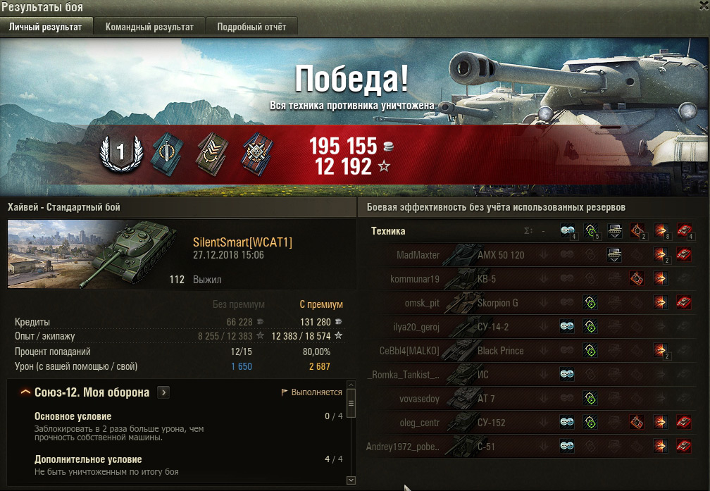 112-battle3-res1.jpg