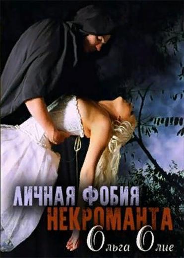 ЛИЧНАЯ ФОБИЯ НЕКРОМАНТА. OLGA OLIE