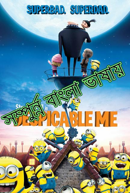 Despicable Me (2020) Bangla Dubbed 720p HDTV-RIP x265 AAC 1GB