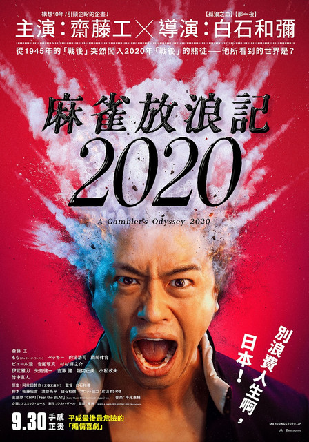 「性感男神」齋藤工策畫10年!揪「鬼才導演」白石和彌狂賭《麻雀放浪記2020》 2020-9-30