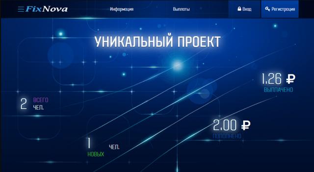 Cкрипт игры с выводом денег FixNova