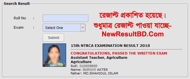 15th-NTRCA-Written-Result-Screen