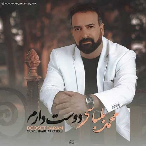 دانلود آهنگ محمد بلباسی به نام دوست دارم