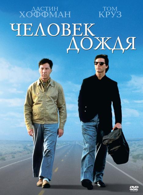 Смотреть Человек дождя / Rain Man Онлайн бесплатно - У Чарли, грубоватого и эгоистичного молодого повесы, в наследство от отца остались лишь...