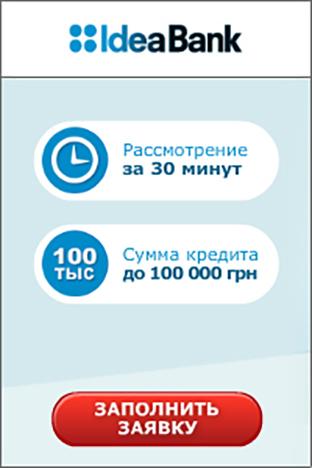 Потребительский кредит от Idea Bank
