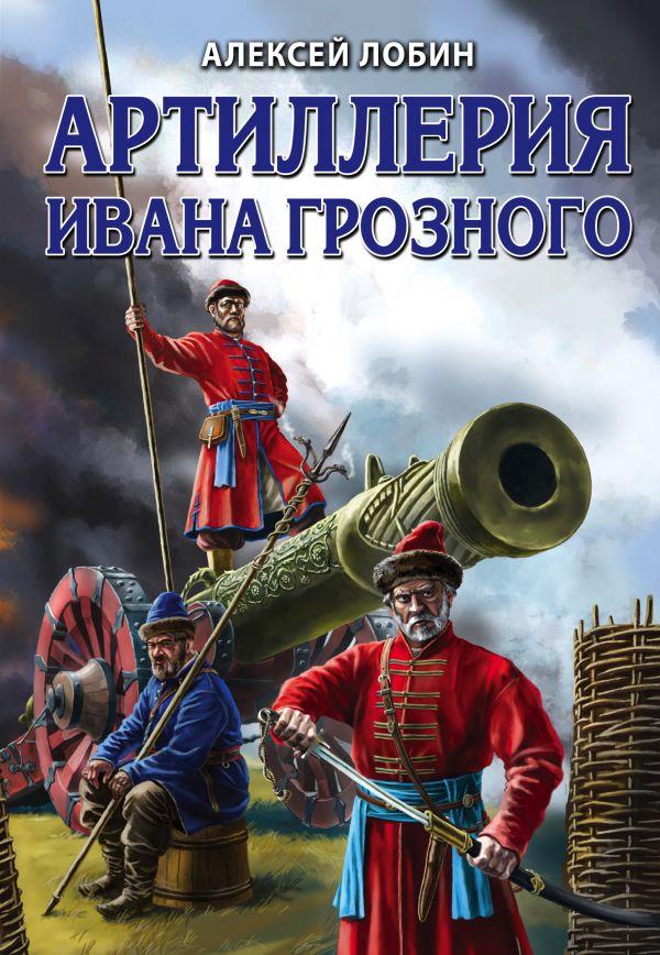 Артиллерия Ивана Грозного. Алексей Лобин