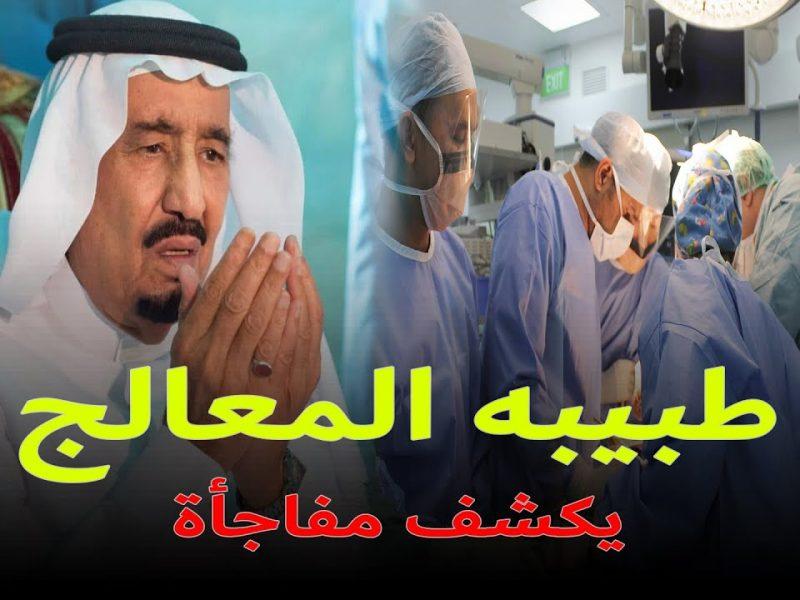 أخر تطورات الحالة الصحية للملك سلمان بن عبد العزيز بعد دخول المستتشفى