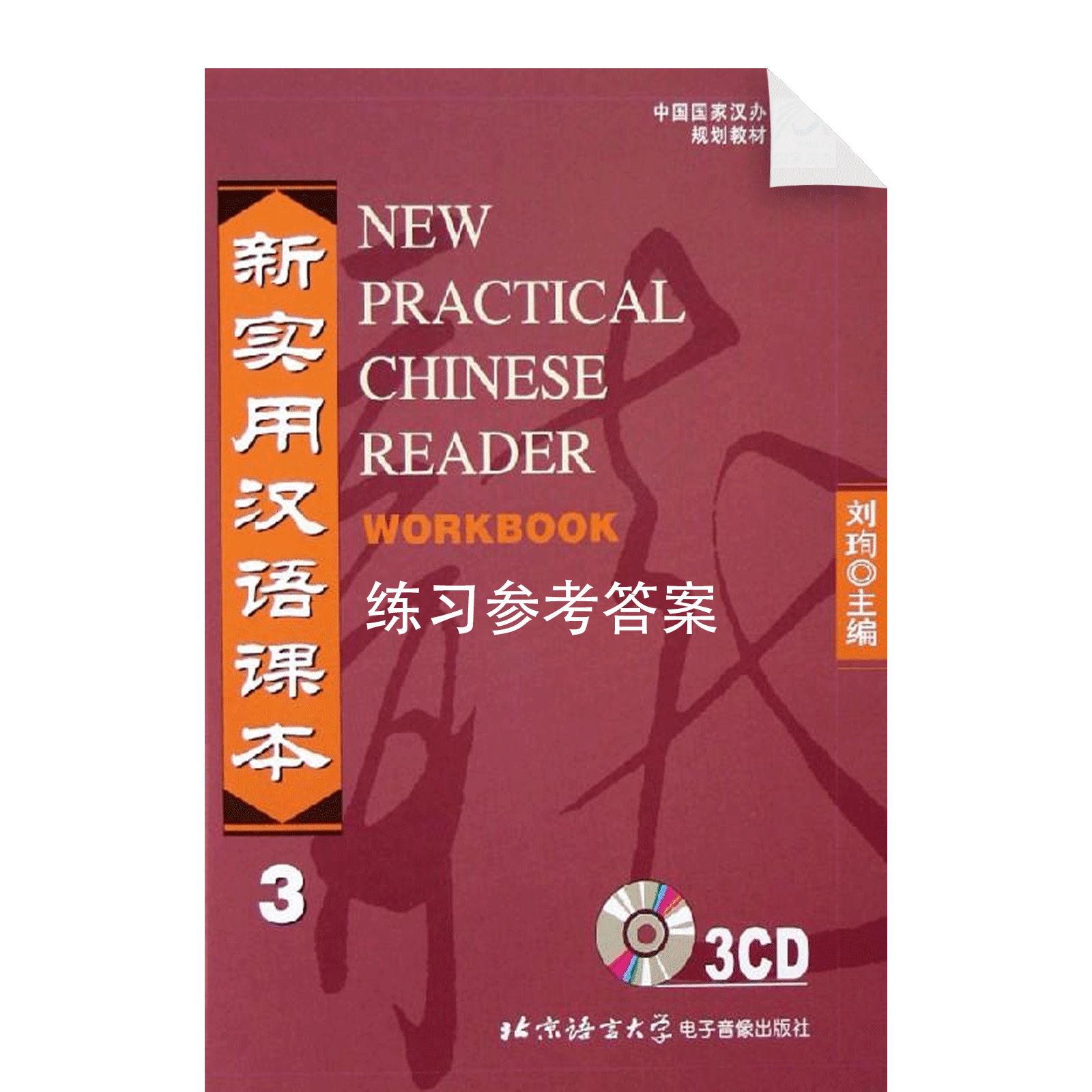 Xinshiyong Hanyu Keben 3 Lianxi Daan