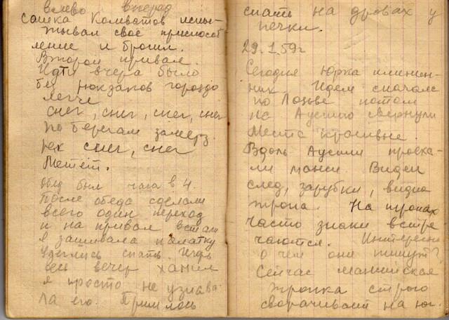 Zina Kolmogorova diary 11.jpg