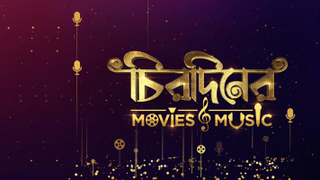 Chirodiner Movies and Music (Season 01 -Ep 01) (2nd October 2021) 720p | 240p Download