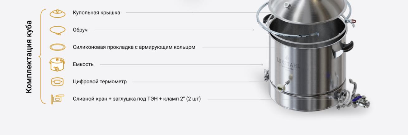 Самогонный аппарат LUXSTAHL 8M