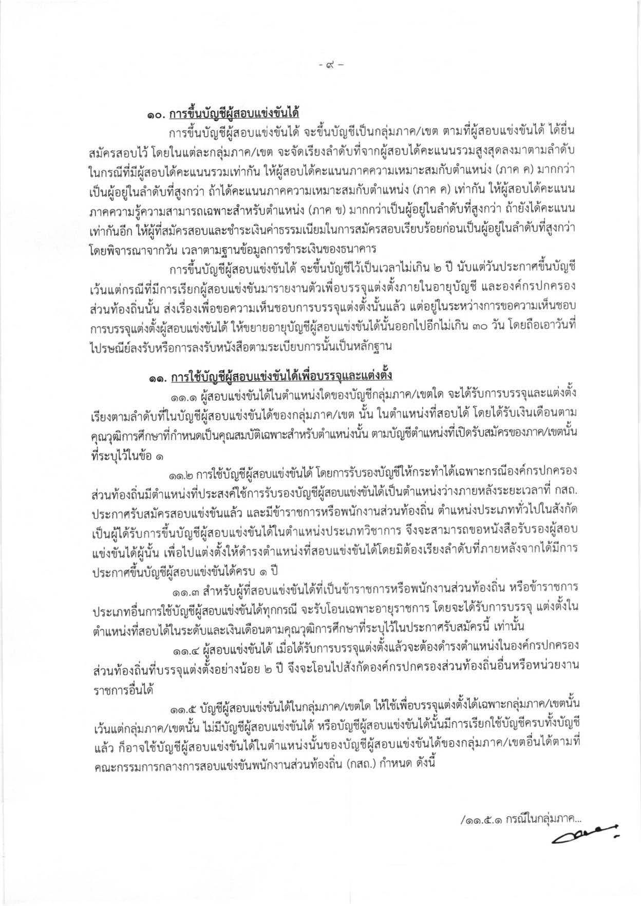 2564-Page-09