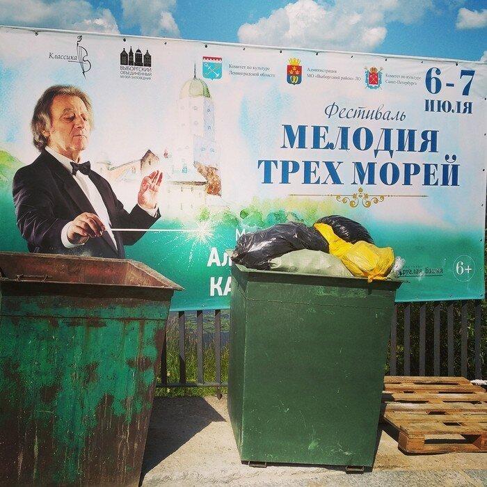 дирижер и мусорный бак