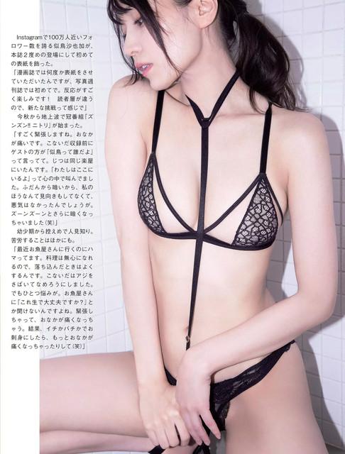似鸟沙也加 古田爱理 天木纯-FLASH 2020年12月29日  高清套图 第9张