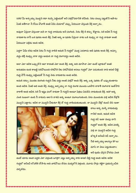 Family-katha-chitram11-page-0014