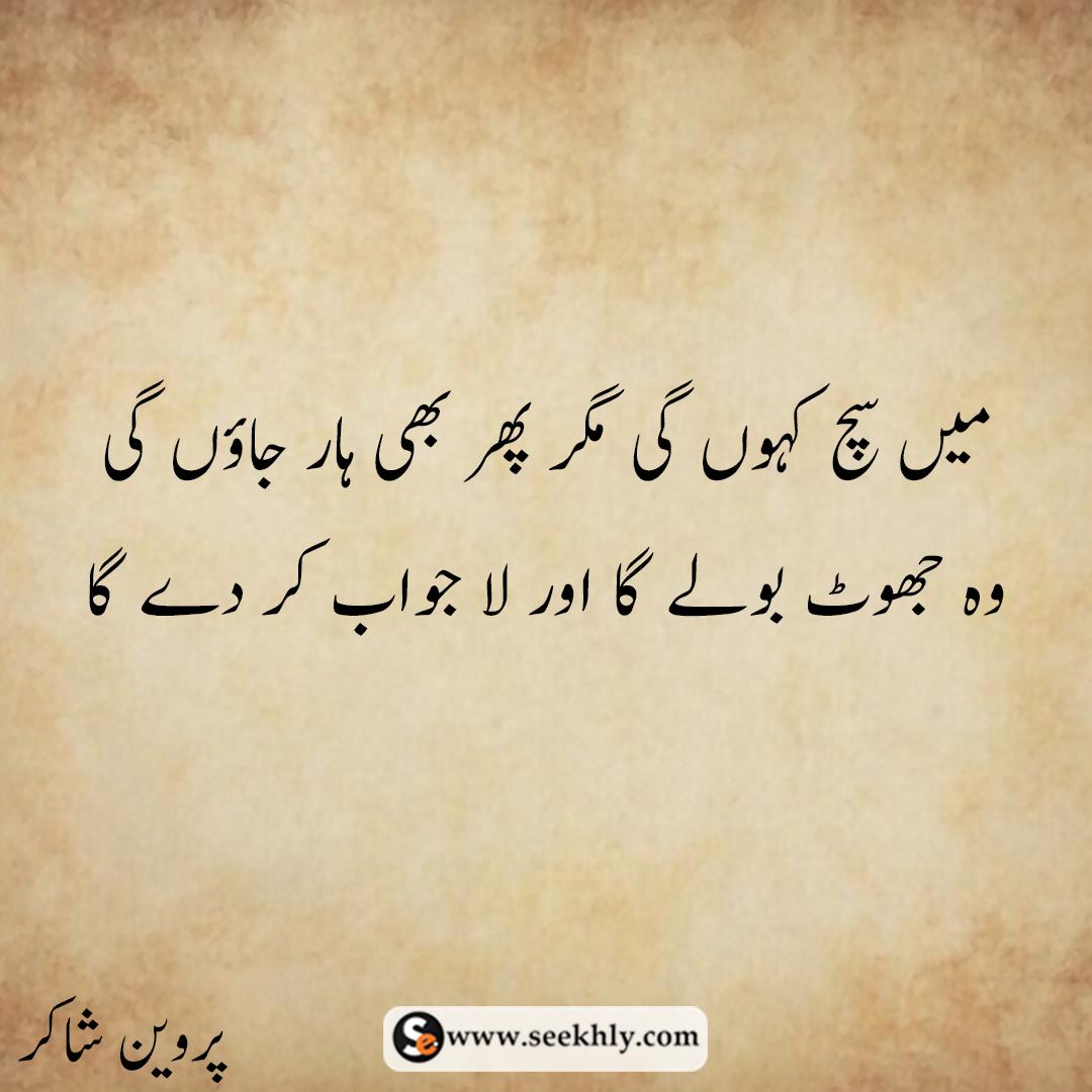 parveen-shakir-Parveen-Shakir-Poetry-urdu-poetry-84