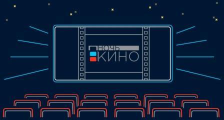 night-kino-illustration-4