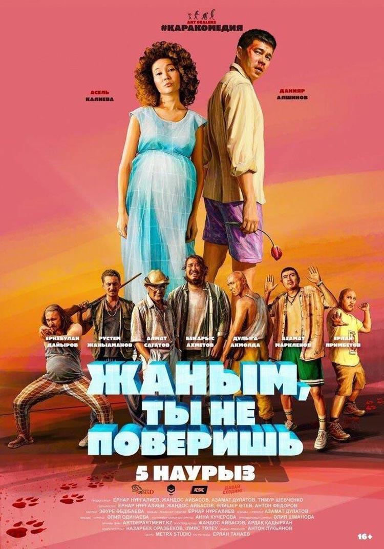 zhanym-ty-ne-poverish-121765375-large.jpg