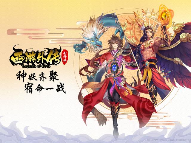 《西遊外傳-封神榜》加入神妖之戰, 協助天帝重奪三界!   Wukong-1