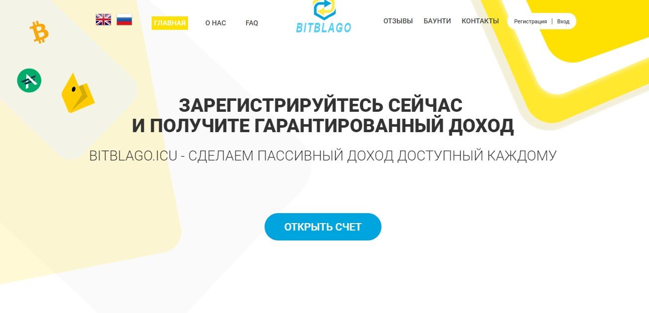 Bitblago