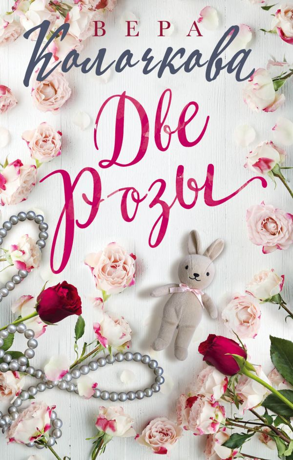 Две Розы. Вера Колочкова