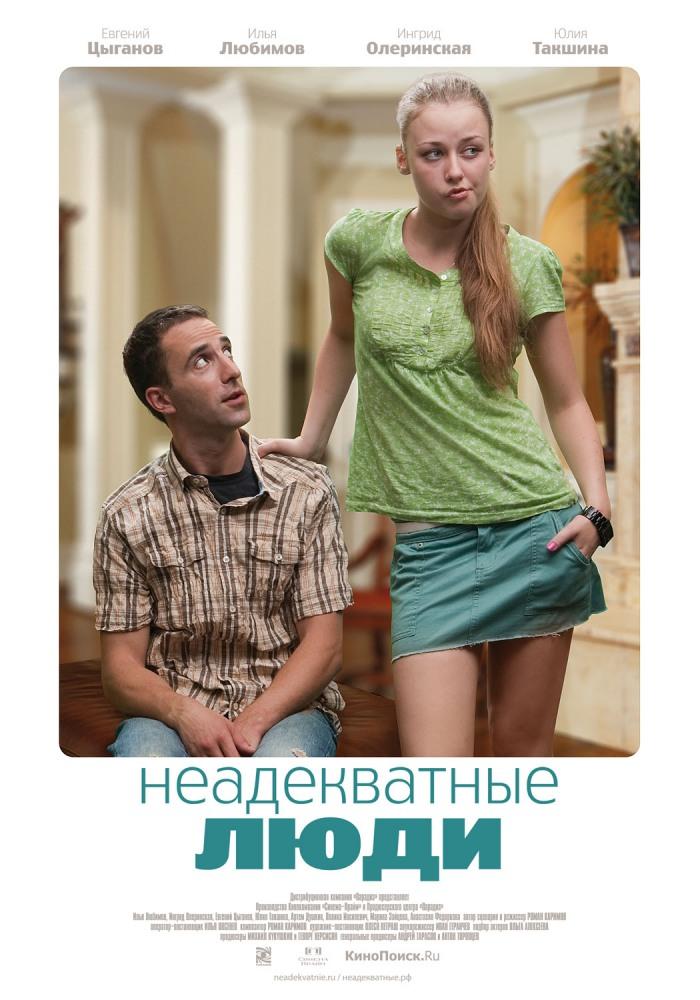 Смотреть Неадекватные люди Онлайн бесплатно - Тридцатилетний молодой человек Виталий, убегая от надоедливых проблем и душевного...