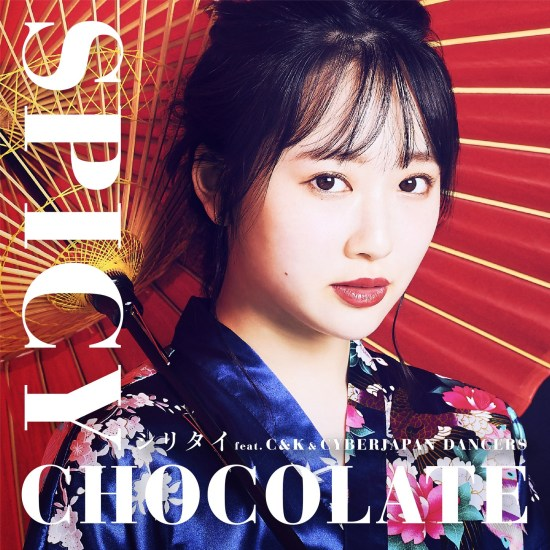 [Album] SPICY CHOCOLATE – Shiritai feat. C&K & CYBERJAPAN DANCERS