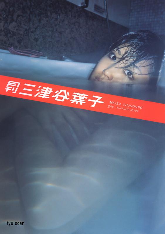 月刊 三津谷葉子 写真集 tyutyuru-gemitsuya000