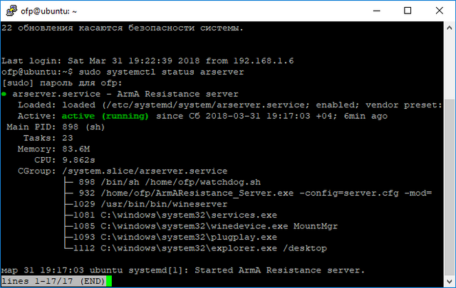 Dedicated server (console) running on Ubuntu 16.04.3 LTS