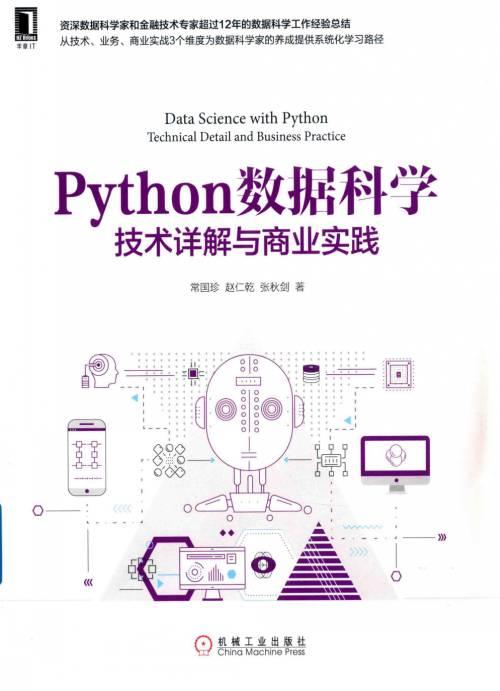 Python 數據科學:技術詳解與商業實踐(154MB@PDF@OP@簡中)
