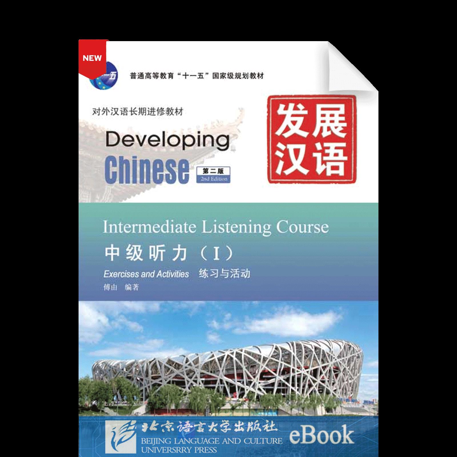 Developing Chinese Fazhan Hanyu Di2Ban Zhongji Tingli Lianxi Huodong Di1Ce