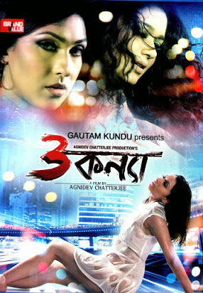 Teen Kanya (2021) Bangla Full Movie 720p | 480p HDRip x265 AAC 700MB