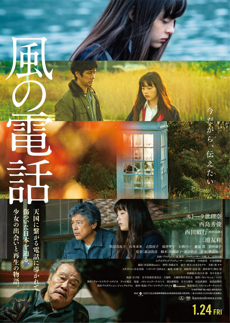 voices-in-the-wind-poster.jpg