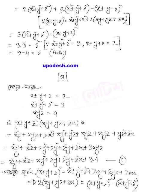 SSC-Math-1st-Week-Assignment-Answer-2