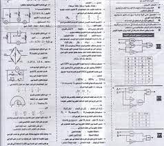 تحميل pdf أهم أسئلة الفيزياء المتوقعة للثانوية العامة 2020 عبر منصة ثانوية دوت نت مراجعة ليلة الامتحان مادة الفيزياء 3 ثانوي