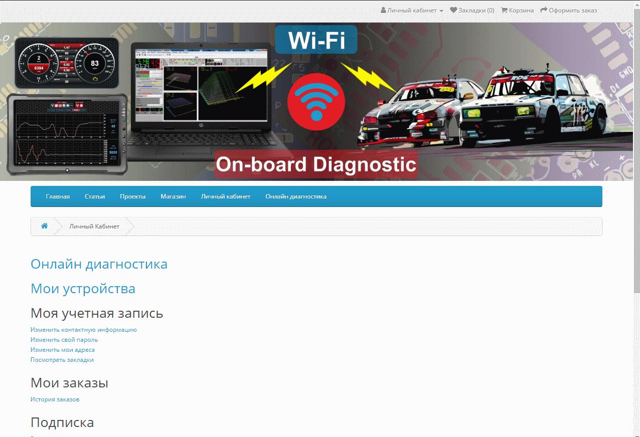 wifiobd-cabinet